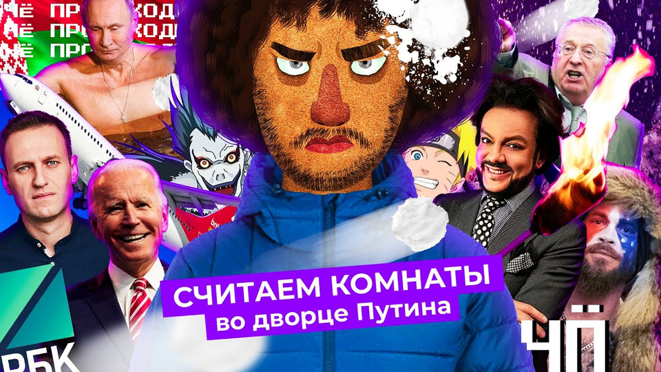 s05 special-0 — ЧёПроисходит #48 | Навальный вМатросской тишине, митинг повсей России, инаугурация Байдена