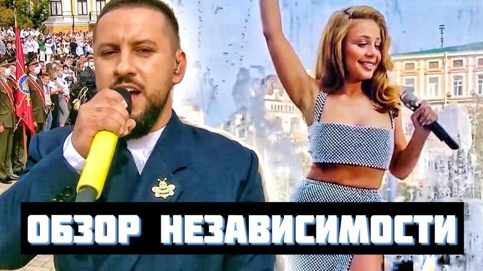 s04e103 — ОБЗОР ПОПУРРИ: День Независимости Украины!