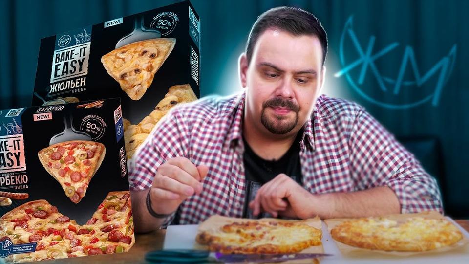 s07e13 — Пицца Fazer | Жюльен иБарбекю