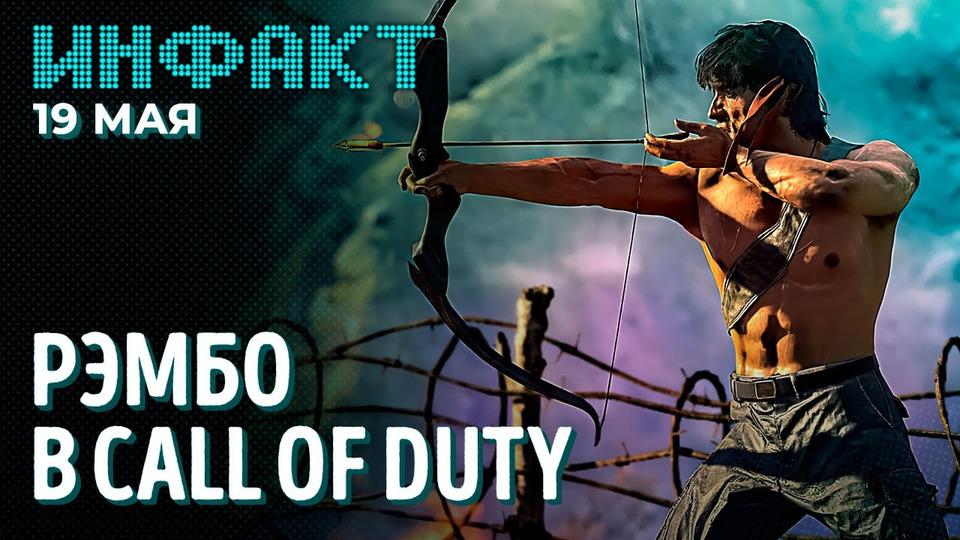 s07e93 — Крепкий орешек иРэмбо вCall of Duty, создатель Unreal судится сNreal, Saints Row 3 иGTAV наPS5…