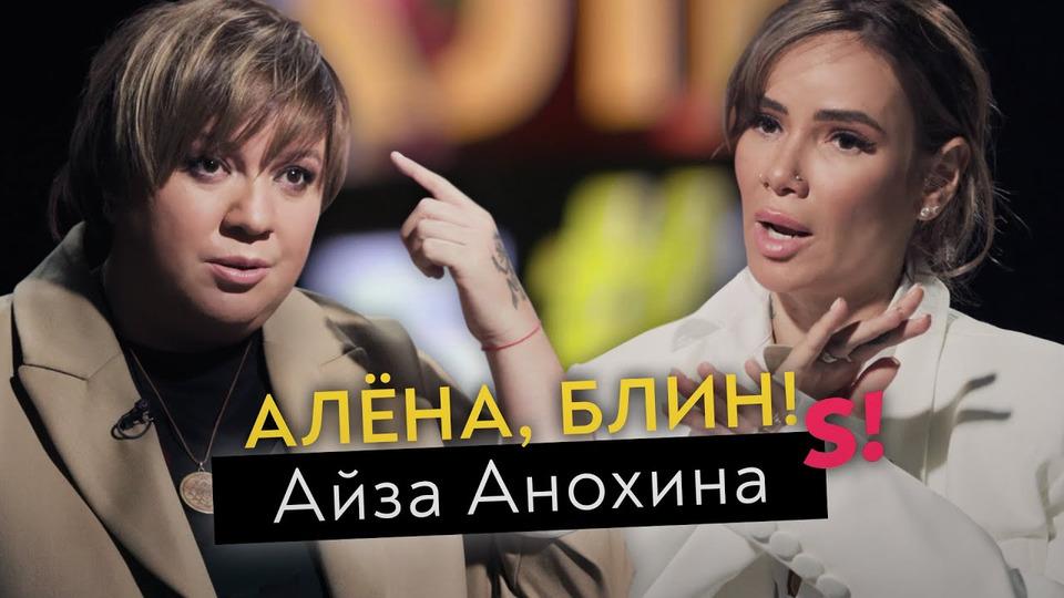 s01e07 — Айза— развод смужем, новый срыв Гуфа, любовь кВодонаевой