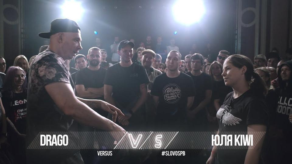 s04e00 — VERSUS X #SLOVOSPB: Drago VS Юля Kiwi