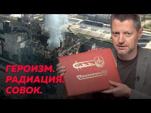 s01e11 — Чернобыль в сериале и в жизни