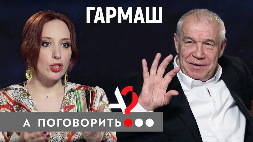 s02e03 — Сергей Гармаш о верности жене, стране, театру, власти