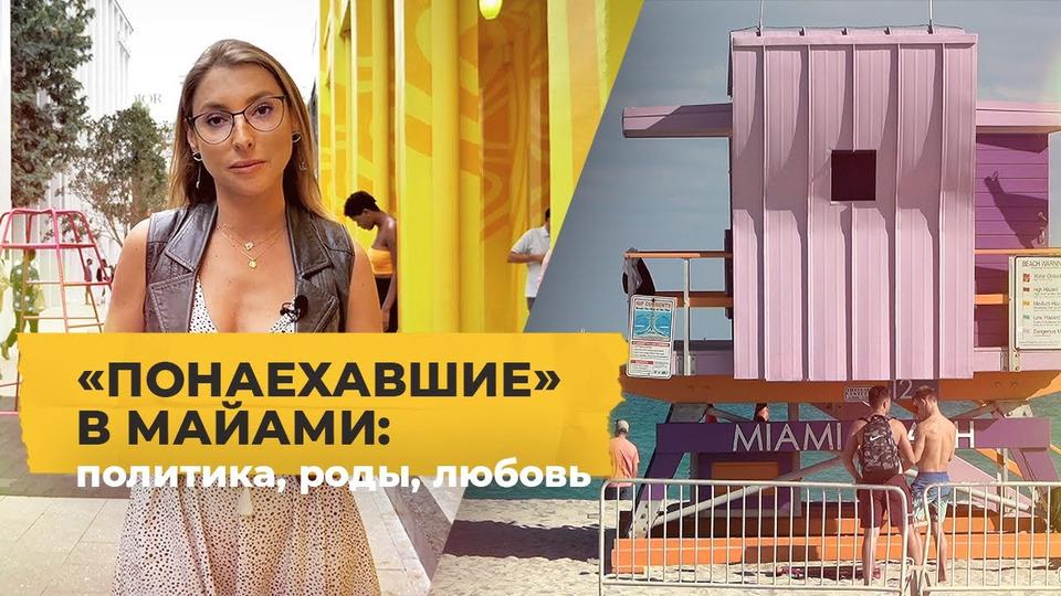 s01e01 — Майами— город русской мечты: политика, роды, любовь