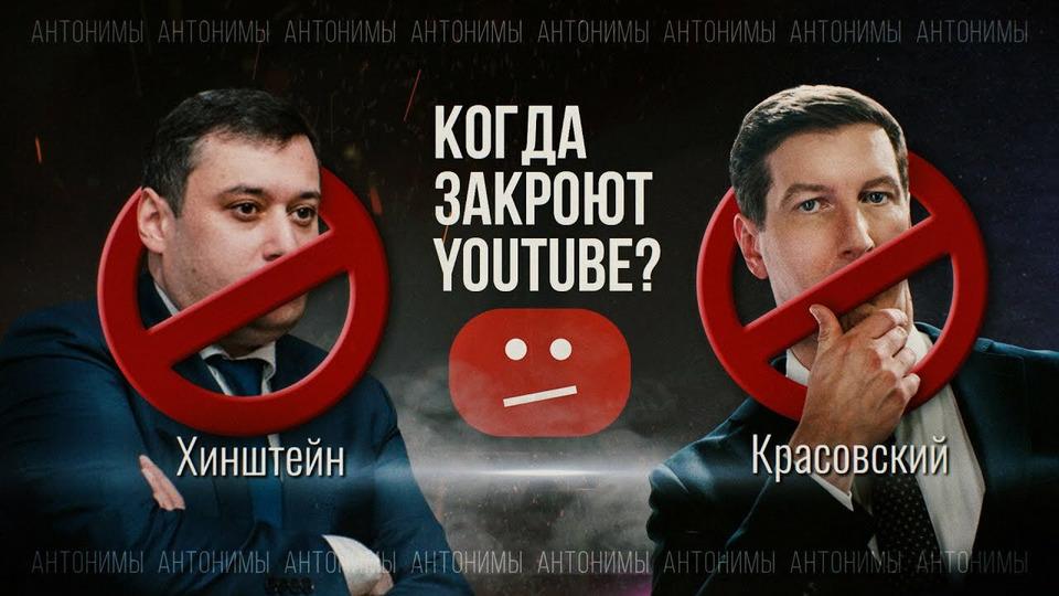 s01e14 — YouTube заблокируют? Глава Комитета по информполитике Хинштейн