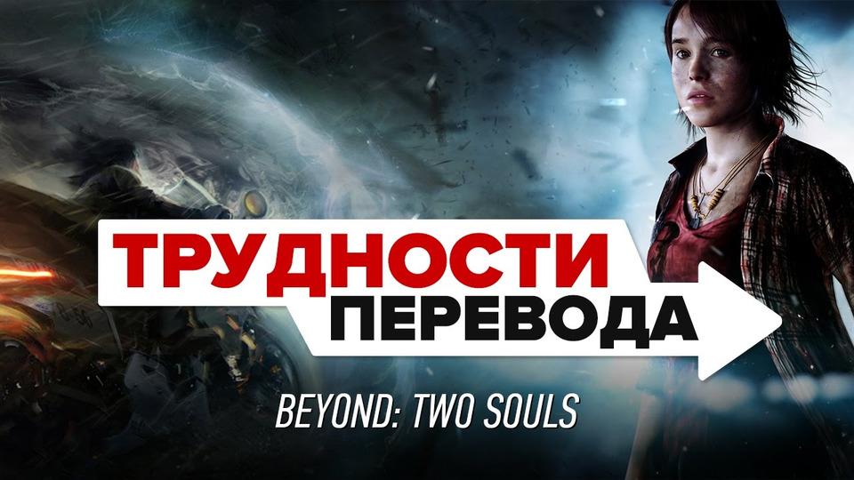s01e16 — Трудности перевода. Beyond: Two Souls