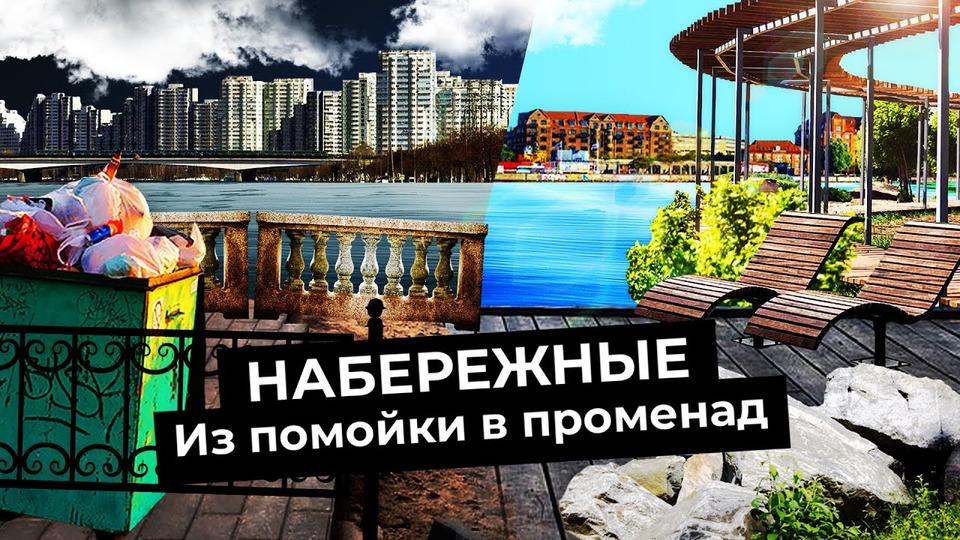 s05e134 — Как спасти набережную: пляж вместо асфальта | Париж, Тула, Казань иКопенгаген