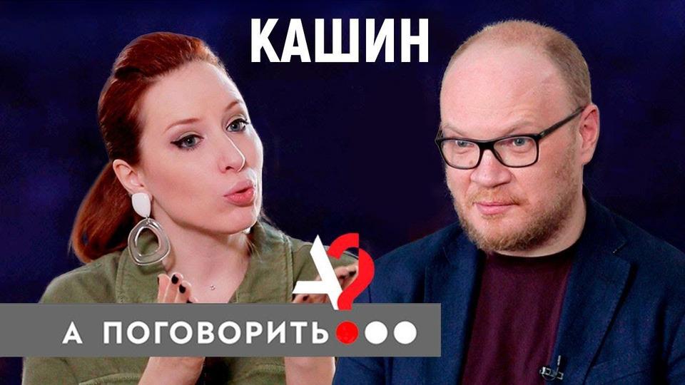 s02e05 — Олег Кашин о Турчаке, Скабеевой, Навальном, Альбац и очень много о себе!