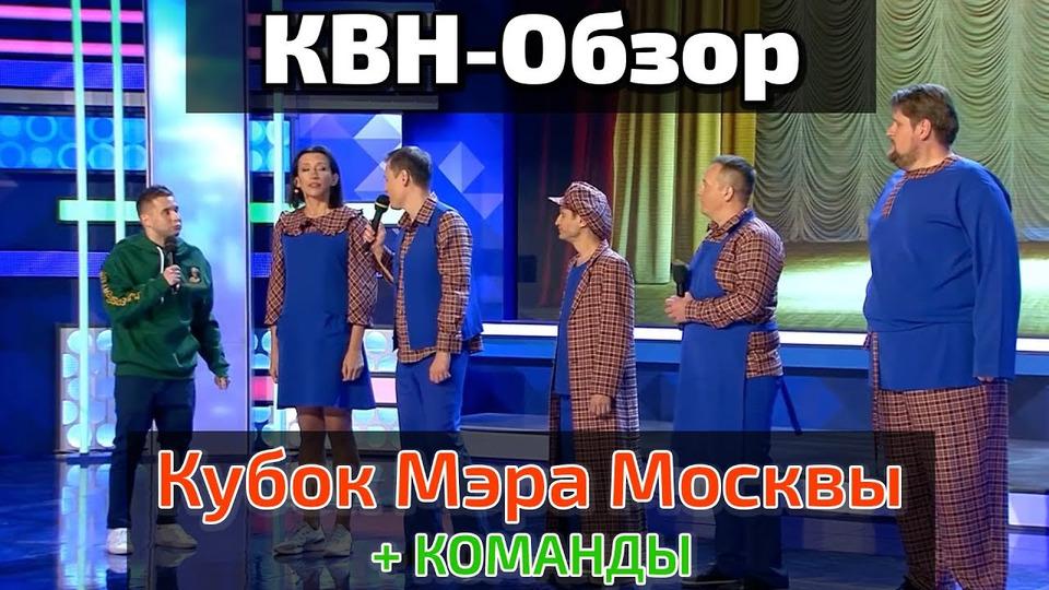 s05e34 — КВН-Обзор: Кубок Мэра Москвы + КОМАНДЫ