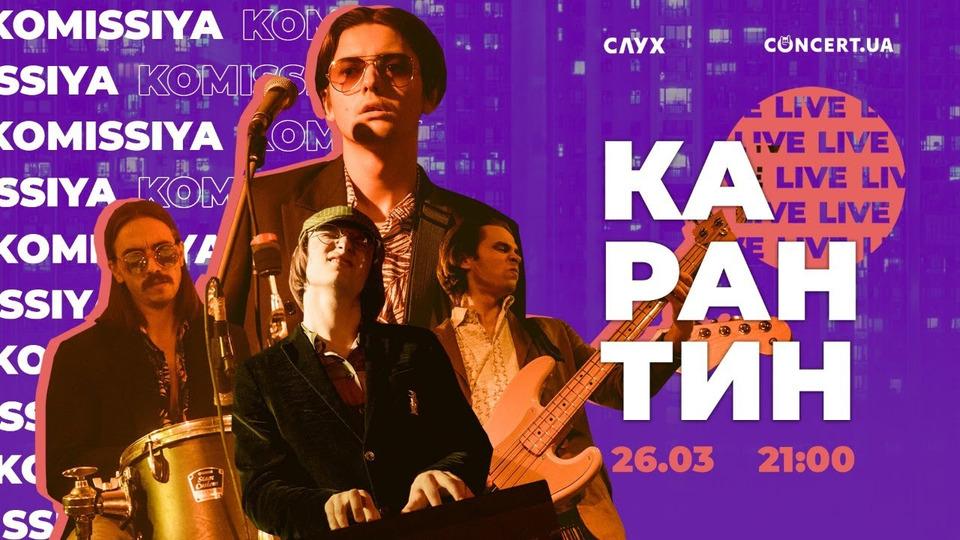 s2020 special-0 — KOMISSIYA / онлайн-концерт / 26.03 / Карантин LIVE