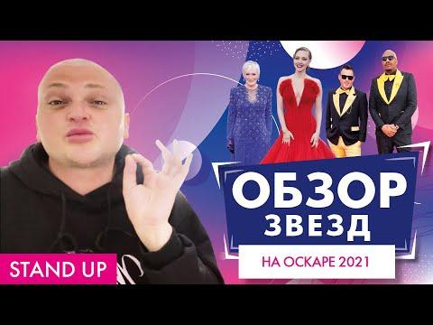 s03e24 — ПОХИТИТЕЛЬ АРОМАТОВ ОЦЕНИВАЕТ ОСКАР 2021 // STAND UP
