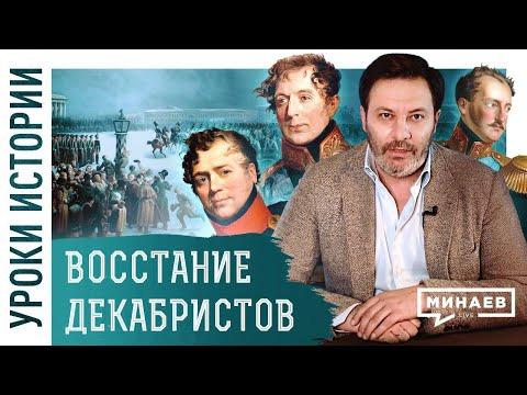 s03e01 — Уроки истории: Восстание декабристов / Минаев