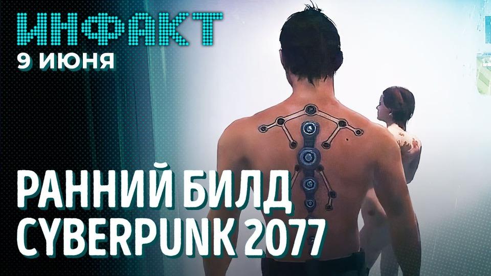 s07e107 — Новая PvP-игра отUbisoft, отмена Boreal Alyph, слив Cyberpunk 2077 (версии 2013), Рик вFortnite…
