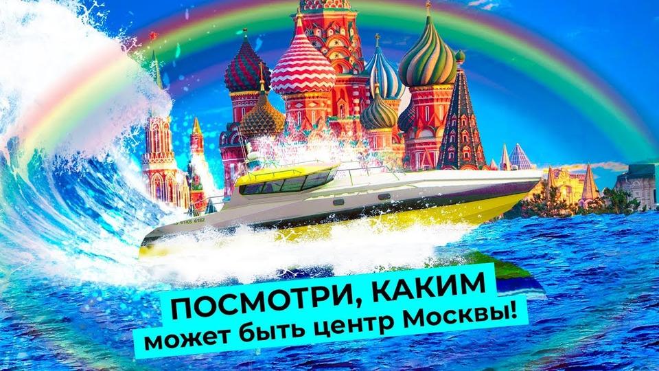 s05e39 — Новая набережная вцентре Москвы: почему нужно раскопать реку Неглинку