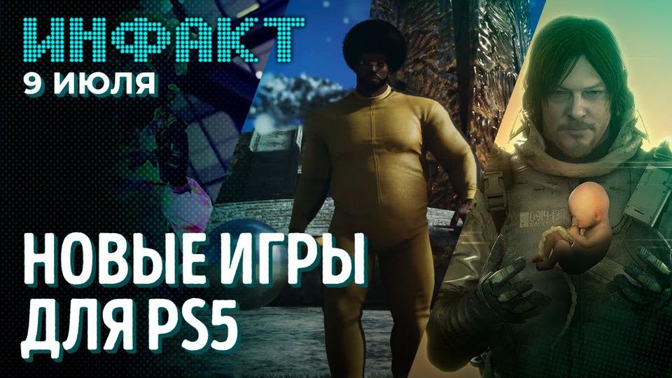 s07e124 — Ещё геймплей Deathloop, игровые законы Азии, место ивремя The International 10, новые игры для PS5…