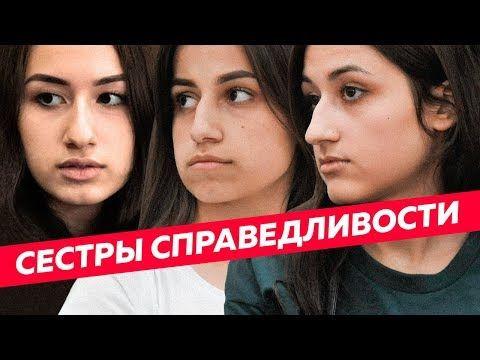 s01e16 — Дело Хачатурян: почему это касается каждого