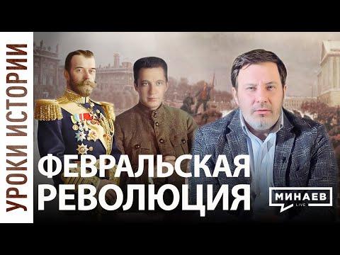 s03e13 — Февральская революция / Отречение Романовых иошибки Николая II / Уроки истории /МИНАЕВ