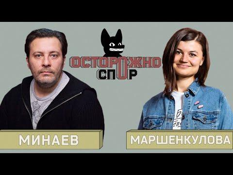 s02 special-0 — ОСТОРОЖНО: СПОР! Минаев Vs Маршенкулова. Феминизм по-русски: зачто бороться женщинам вРоссии?