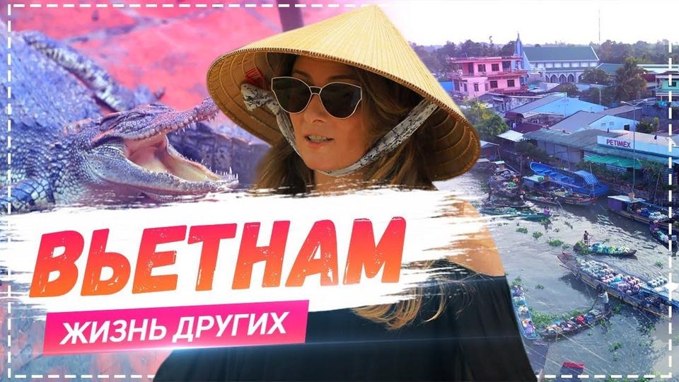 s01e12 — Выпуск 12. Вьетнам
