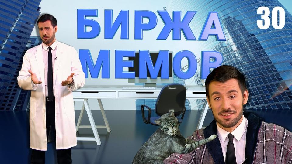 s02 special-2 — Биржа Мемов #30