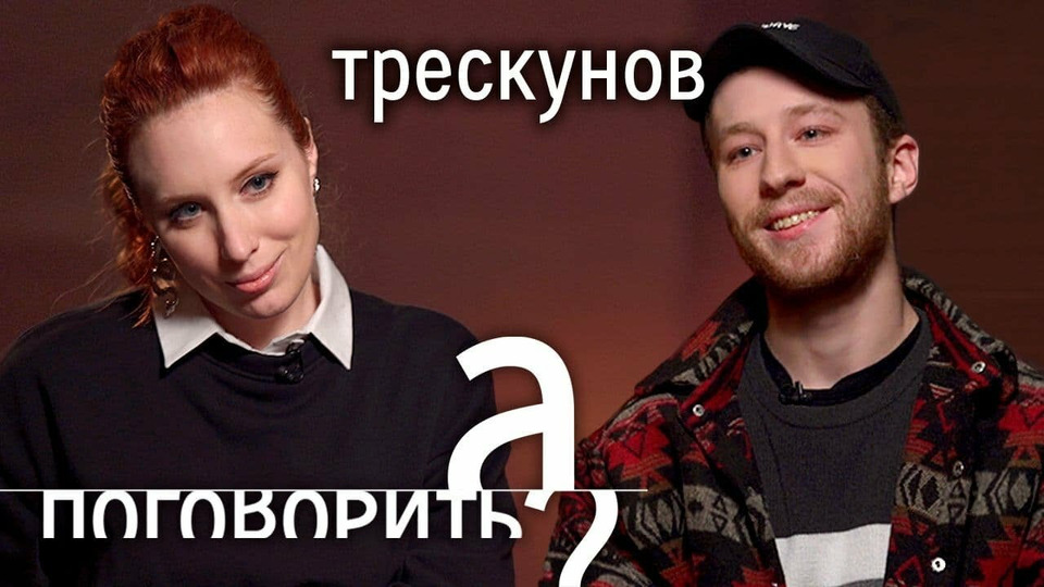 s05e07 — Семён Трескунов ответил Михалкову, Долину, Министерству культуры