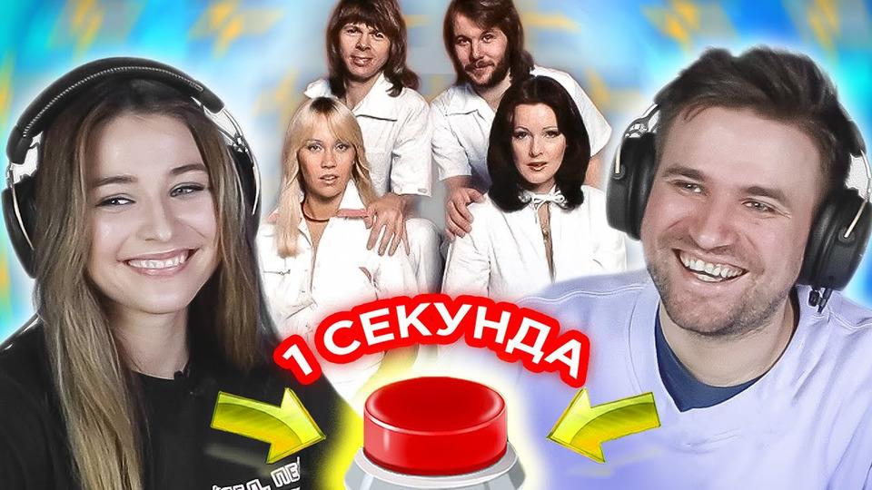 s2021e142 — УГАДАЙ ПЕСНЮ за1 секунду / исполнители изШвеции / ABBA идругие