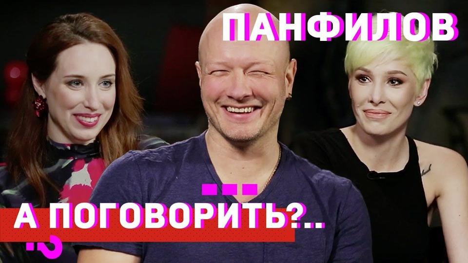 s01e15 — Никита Панфилов: об изменах, голых партнершах и откатах в кино