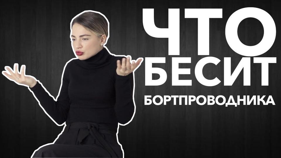 s02e02 — Что бесит бортпроводника | Олеся Костина