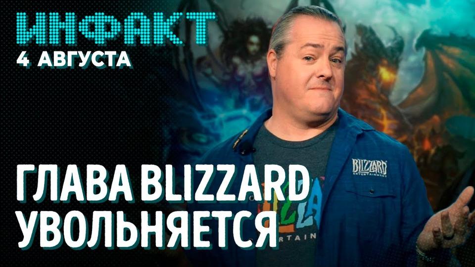 s07e142 — Новый сезон Apex Legends, глава Blizzard уволился, планы Take-Two, игры— «духовный опиум»…