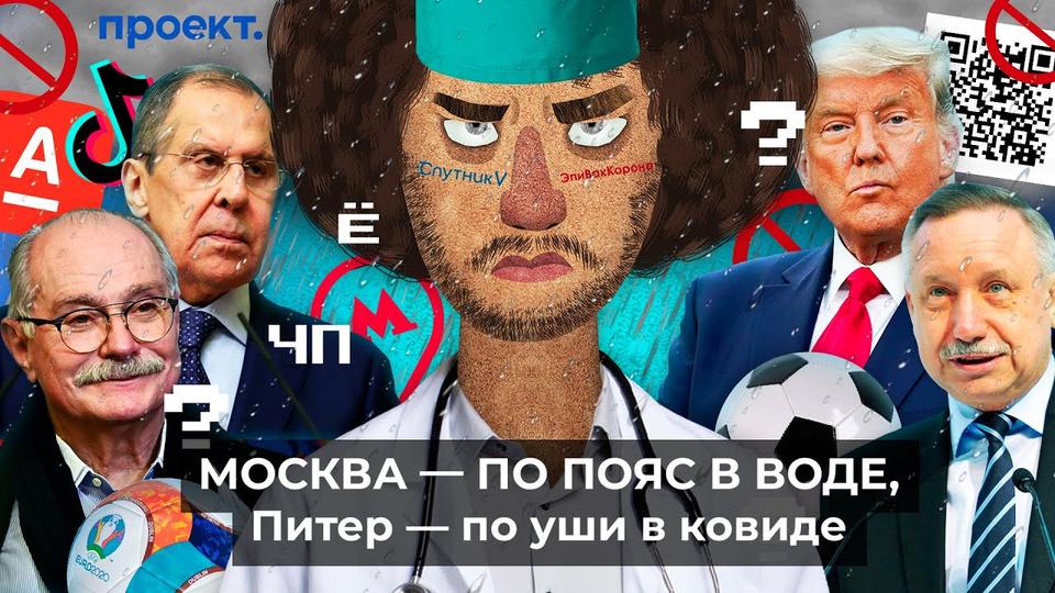 s05 special-0 — ЧёПроисходит #71 | Драка завакцину, Лебедев иАльфа-банк устроили скандал, наводнение вМоскве
