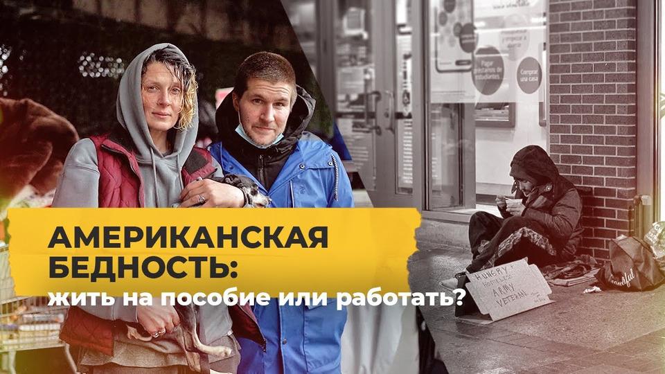 s01e08 — «Никто неработает, людям хватает нажизнь». Как вСША живут напособие?