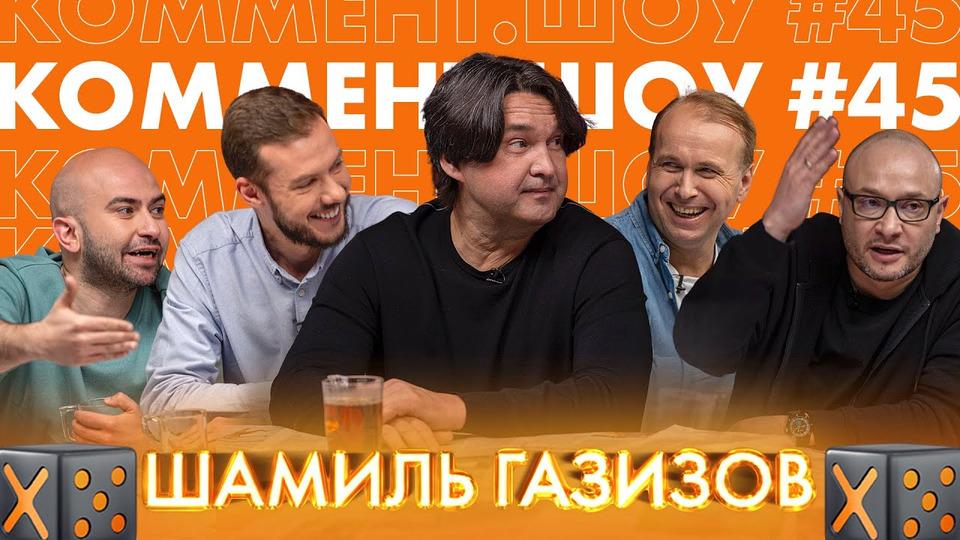 s02e04 — #45   Газизов. Спартак, Кокорин ивозвращение вУфу
