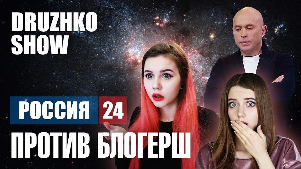 s02e17 — Выпуск 32. Россия 24 против блогерш