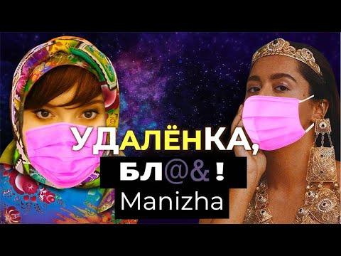 s01e13 — Концерт MANIZHA впрямом эфире шоу «Алена, блин!»