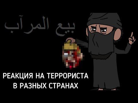s06e02 — Реакция на террориста в разных странах