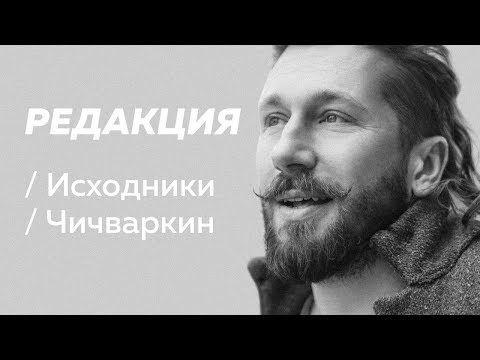 s01 special-11 — Полное интервью Евгения Чичваркина (Исходники)