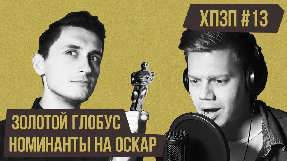 s2020e13 — Номинанты наОскар 2020, речь Рики Джервейса, «1917» и«Дулитл»