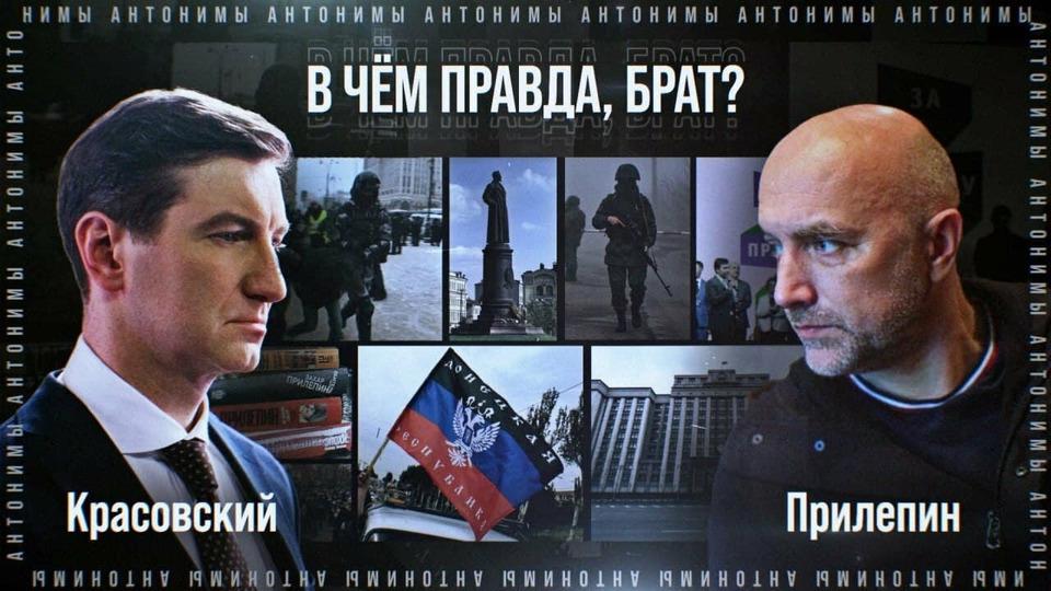 s01e08 — Захар Прилепин: о Донбассе, партии «За правду», судьбе России
