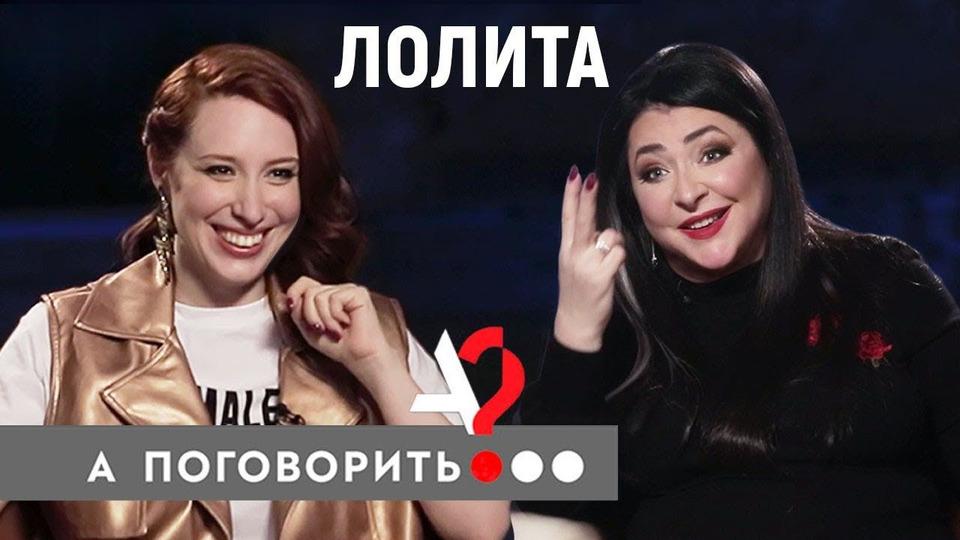 s02e02 — Лолита о пластике, наркозависимости, диетах, геях, Крыме и Навальном