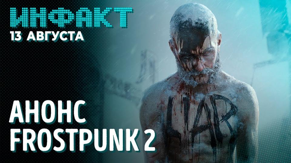 s07e149 — Анонс Frostpunk 2, ремастеры старых GTA, детали CoD: Vanguard, итоги Indie World Showcase…