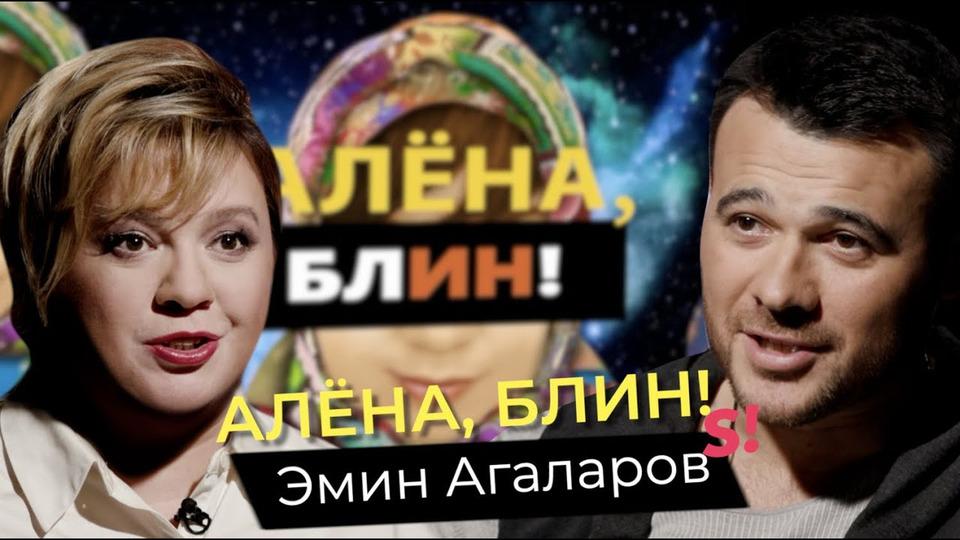 s01e31 — Эмин Агаларов— развод сАленой Гавриловой, другие женщины, крах бизнеса, причины ссоры сКрутым