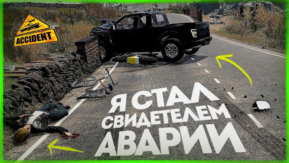 s11e245 — ЯСТАЛ СВИДЕТЕЛЕМ АВАРИИ (Новый Разбор ДТП) ● Accident
