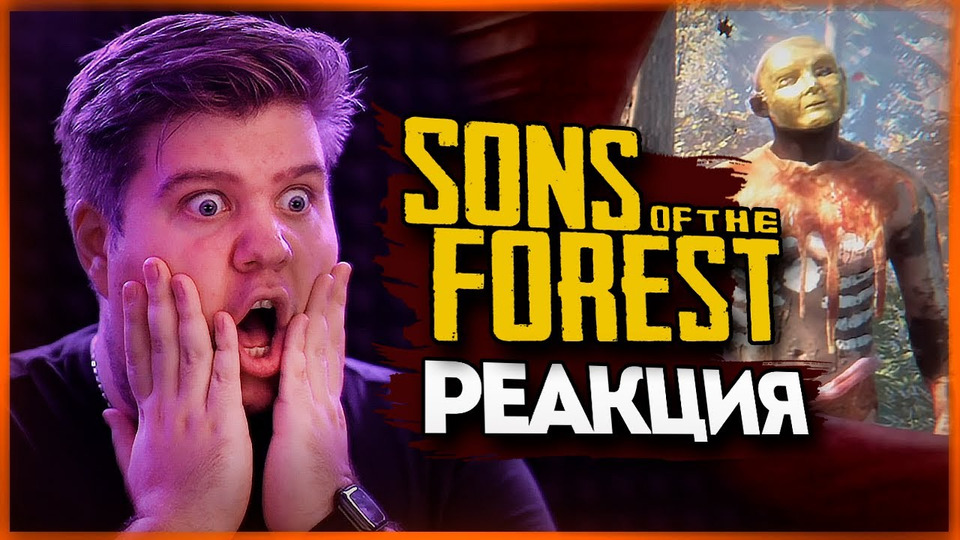 s11e241 — РЕАКЦИЯ ОЛЕГА БРЕЙНА НАTHE FOREST 2 (SONS OF THE FOREST)