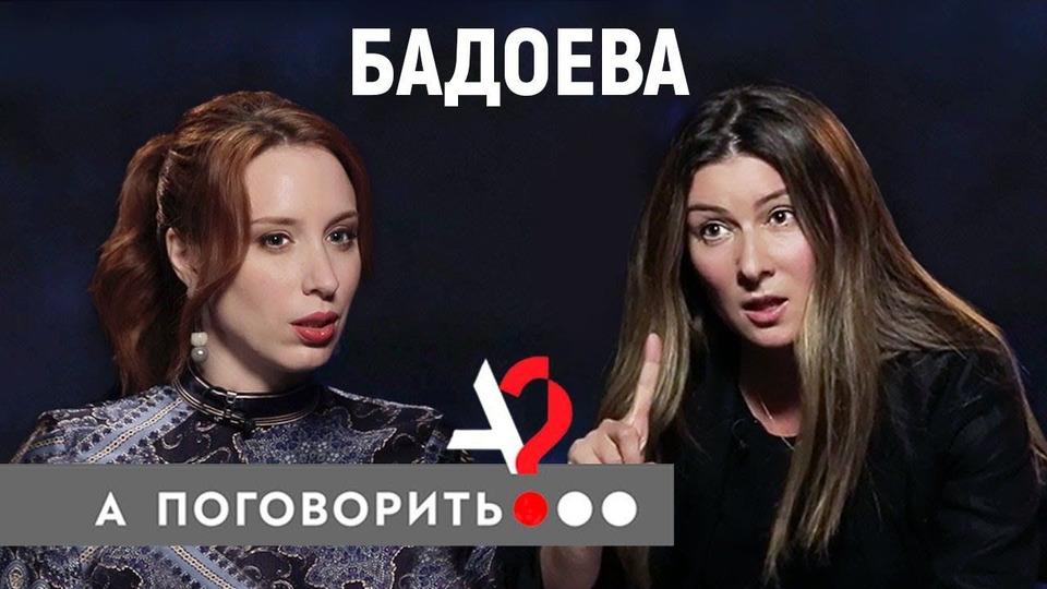 s02e08 — Жанна Бадоева: о скандале с Нателлой Крапивиной, муже из Италии и работе на