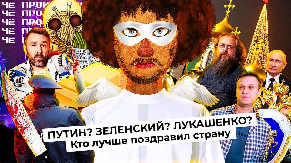 s05 special-0 — Чёпроисходит #45 | Новые законы отПутина, рекорд биткоина, уголовное дело Навального