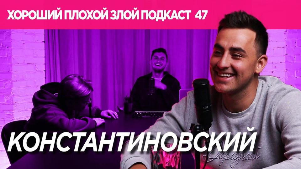 s2021e47 — Фима Константиновский— про похудение, религию ифанатов Меловина
