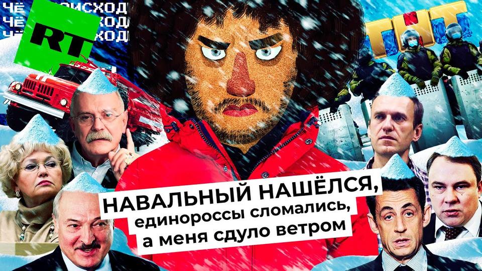 s05 special-0 — ЧёПроисходит #54 | Песков поздравил с8марта, США ввели санкции, Саркози получил срок