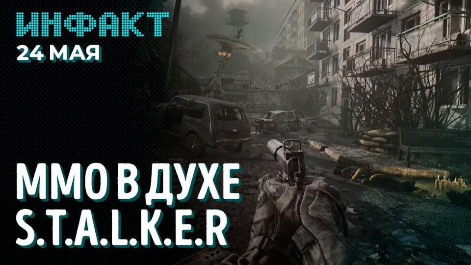 s07e96 — Анонс русской PIONER, Resident Evil VIII стала легче, изBlizzard уходят разработчики…