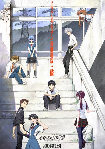 s01 special-2 — Rebuild of Evangelion: 2.0 You Can (Not) Advance